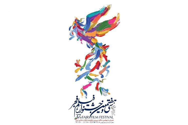 آخرین روز از جشنواره فیلم فجر با فیلمی ملتهب، اعلام اسامی نامزد ها