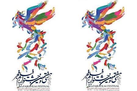 مشروح هزینه های اجرا شده در سی و هفتمین جشنواره ملی فیلم فجر اعلام شد