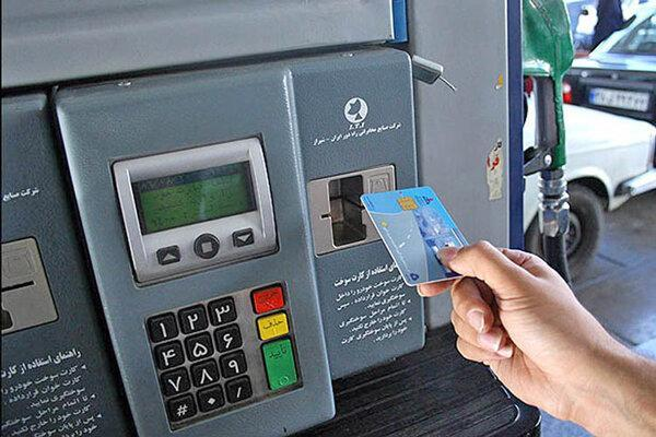 اتصال کارت بانکی به کارت سوخت منتفی شد ، برای دریافت کارت به پلیس