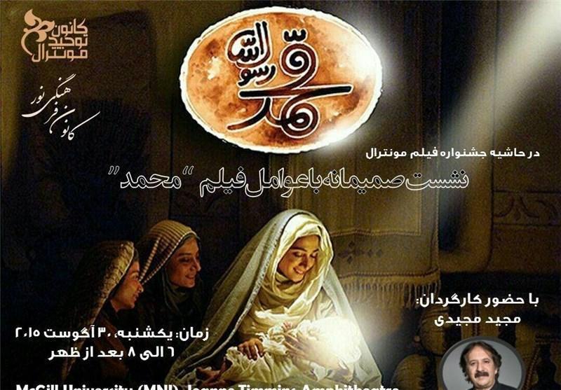 نشست دانشجویان ایرانی کانادا با عوامل فیلم محمدرسول الله