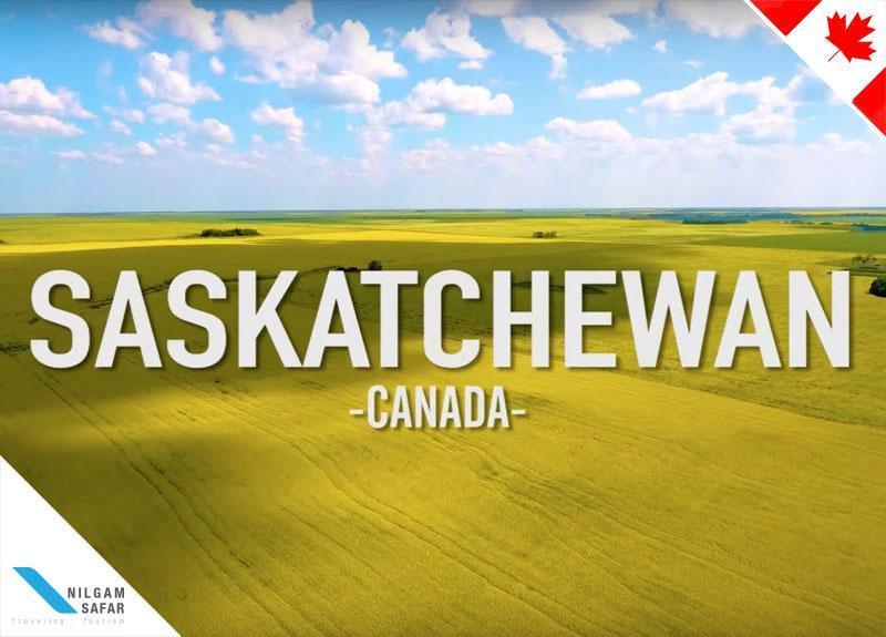 معرفی کامل استان ساسکاچوان در کانادا