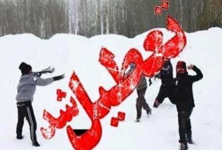 بارش برف مدارس کرمانشاه را تعطیل کرد