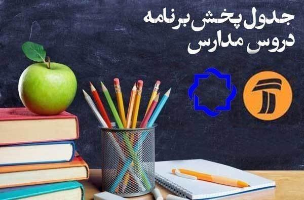 جدول زمانی پخش برنامه های درسی دانش آموزان