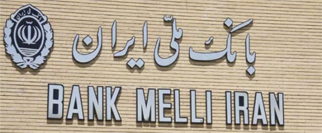 توضیح بانک ملی در خصوص فروش سهام عدالت ، واریز 600 میلیارد تومان به حساب سهامداران