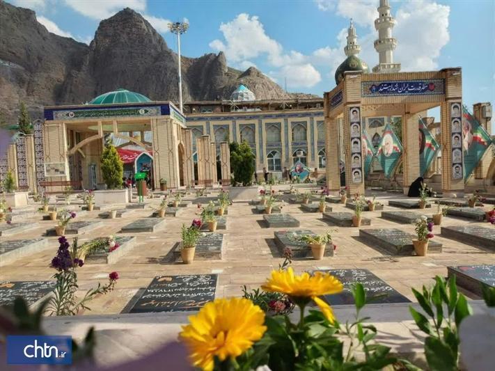 تمدید مناقصه عمومی احداث 3 مجتمع خدماتی بهداشتی در گلزار شهدای کرمان