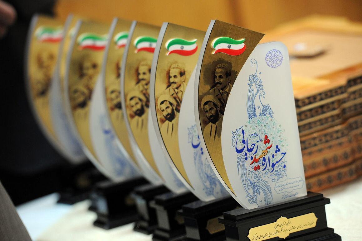 وزارت نفت در جمع برگزیدگان جشنواره شهید رجایی نهاده شد