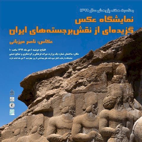برگزاری نمایشگاه عکس گزیده ای از نقش برجسته های ایران در تهران