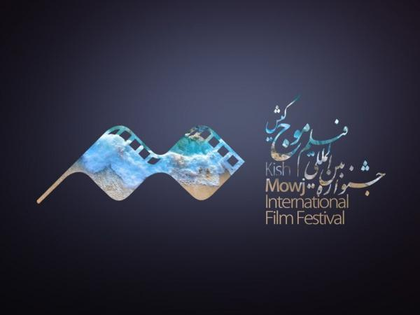 خبرنگاران آثار بخش بین الملل جشنواره موج کیش اعلام شد