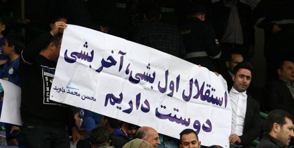 شاهکار وزارت ورزش در استقلال، سه مدیرعامل، چهار سرمربی و بدون یک جام در سال 99! خبرنگاران