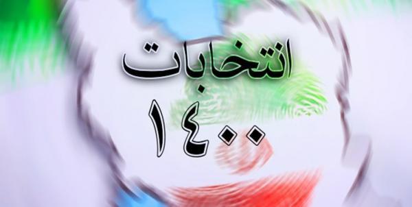 انتخابات شورای شهر1400؛ ثبت نام چگونه قطعی می شود؟ خبرنگاران