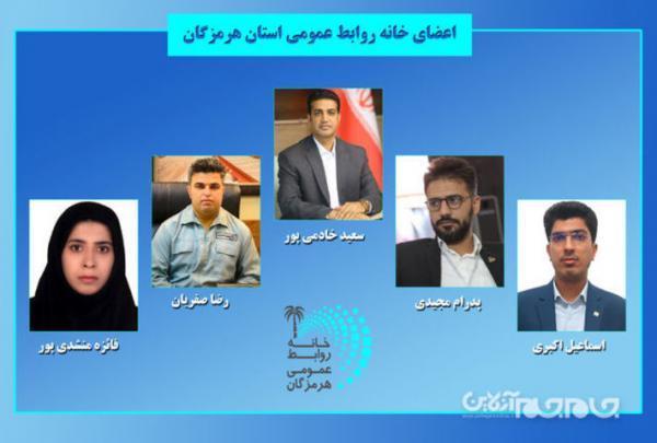 تشکیل خانه روابط عمومی استان هرمزگان
